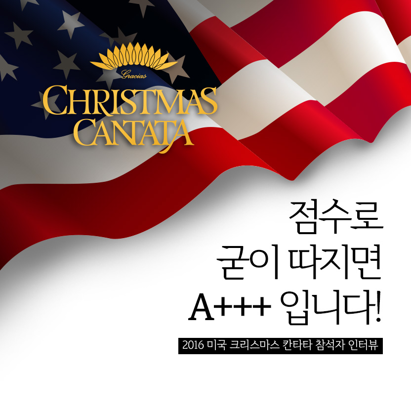 Christmas Cantata Photo Gallery